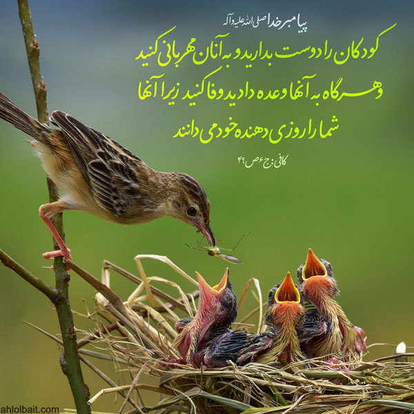 پیامبر صلی الله علیه و آله و سلم کودکان را دوست بدارید و به آنان مهربانى کنید