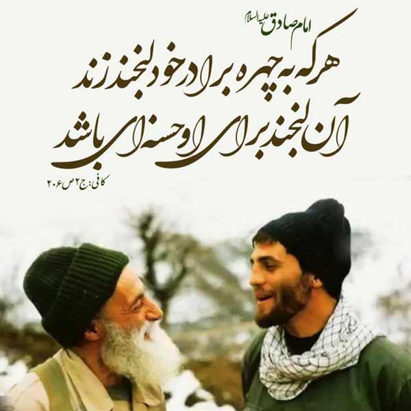 امام صادق علیه السلام : هر که به چهره برادر خود لبخند زند ، آن لبخند براى او حسنه اى باشد