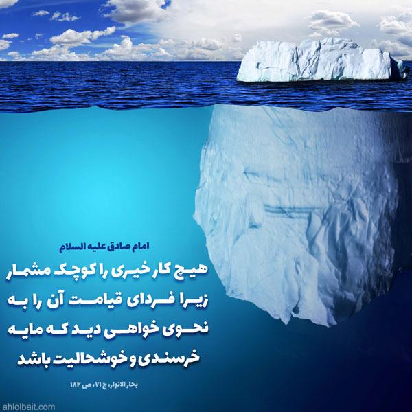 امام صادق علیه السلام :هیچ کار خیری را کوچک مشمار