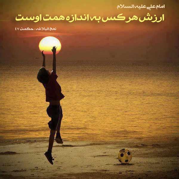 امام علی  علیه السلام : <strong>ارزش</strong> هر کس به اندازه همت اوست