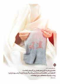 مقام معظم رهبری(مد ظله تعالی):خانه داری و فرزند آوری مجاهدی بزرگ و هنر زنانه است
