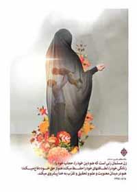 مقام معظم رهبری(مد ظله تعالی)زن مسلمان زنی است که هم دین خود را ، حجاب خود را زنانگی خود را لطافتهای خود را حفظ می کند