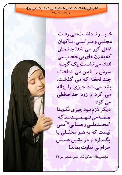 حجاب و عفاف (عکس نوشته)