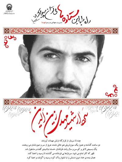 مدیریت جهادی به رسم شهدا: سردار مهدی زین الدین (+پوستر)