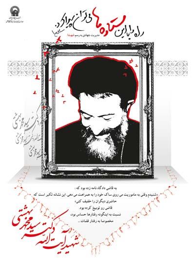 مدیریت جهادی به رسم شهدا:  آیت الله سید محمد بهشتی (+پوستر)