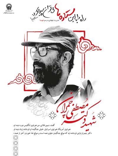 مدیریت جهادی به رسم شهدا:  دکتر مصطفی چمران(+پوستر)