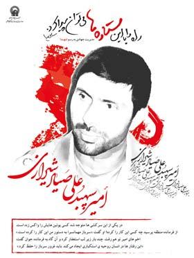 مدیریت جهادی به رسم شهدا: علی صیاد شیرازی (+پوستر)