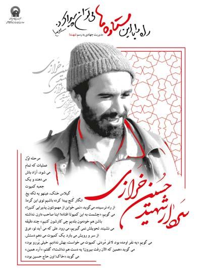 مدیریت جهادی به رسم شهدا: محمد متوسلیان (+پوستر)