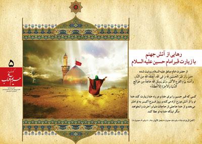 مجموعه احادیث فضیلت زیارت امام حسین (ع) (+پوستر)