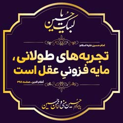 احادیث تصویری امام حسین (ع) ( +پوستر)
