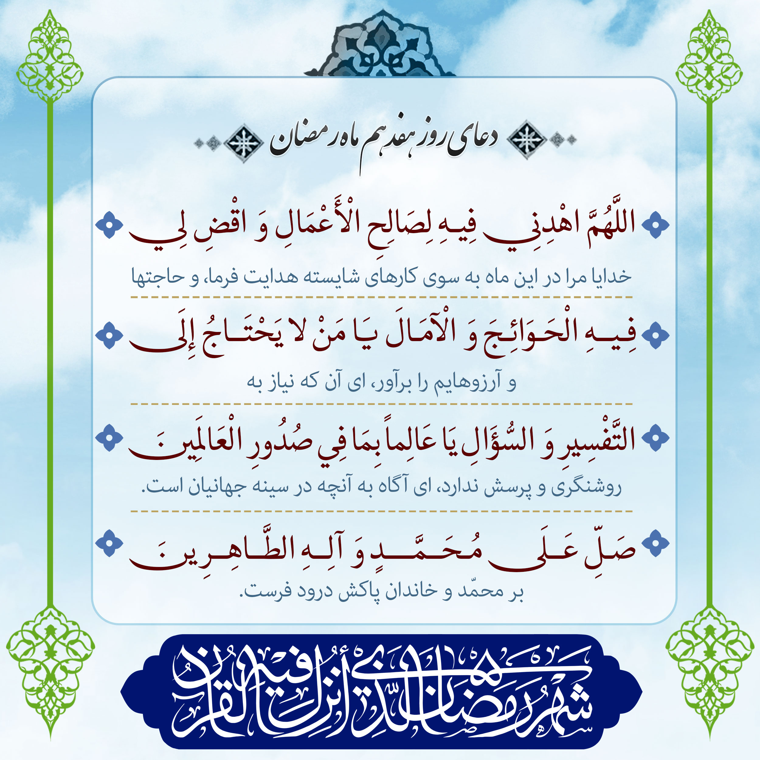 دعاهای روزهای ماه رمضان - دعای روز هفدهم ماه مبارک رمضان