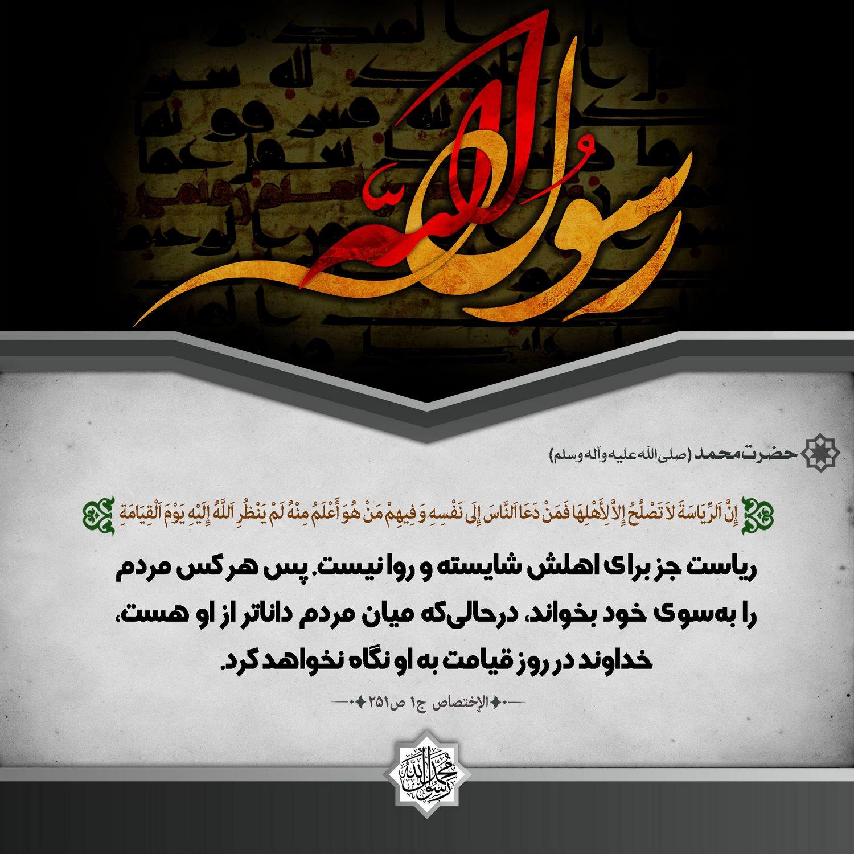 دانلود مجموعه پوستر احادیث حضرت محمد صلی الله علیه و آله