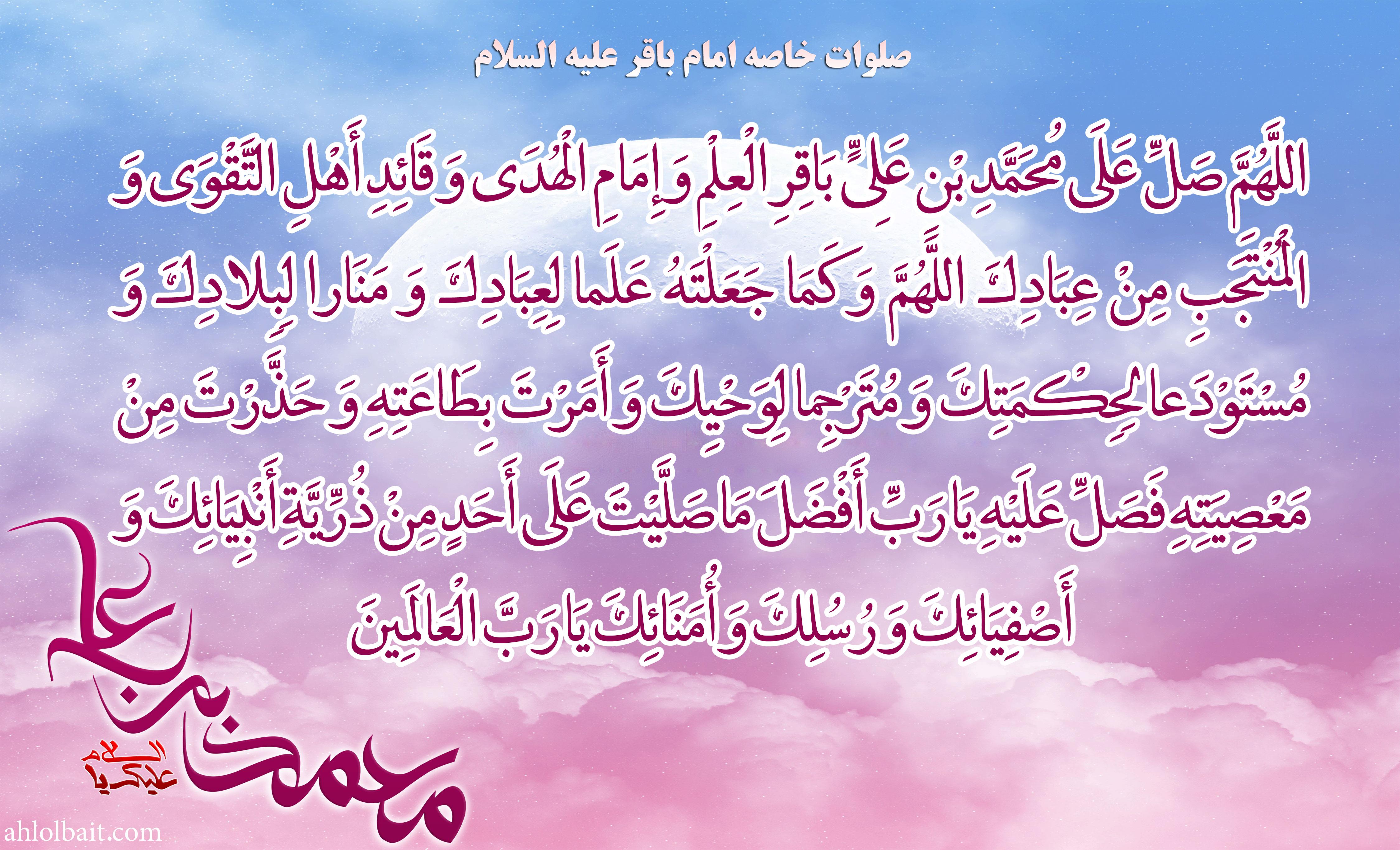 صلوات خاصه امام باقر علیه السلام