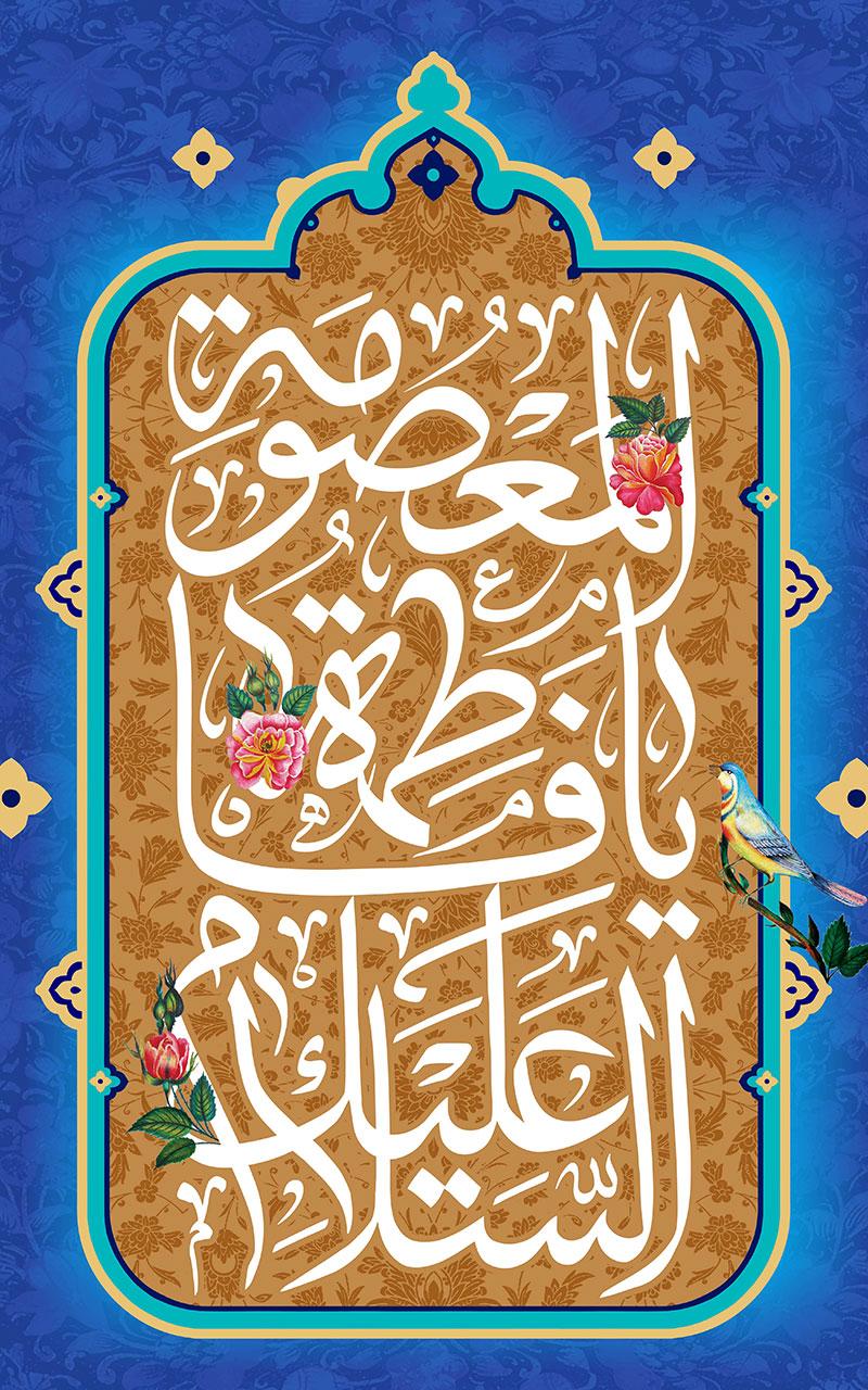عکس پس زمینه موبایل ویژه ولادت حضرت معصومه سلام الله علیها