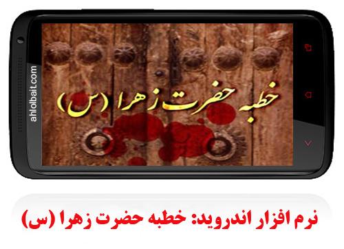 نرم افزار اندروید: خطبه حضرت زهرا (س)
