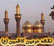 نقشه حرم امام کاظم و امام جواد علیهما السلام