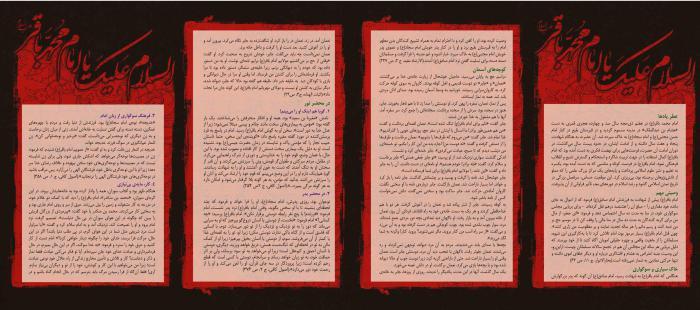 "بروشور ""شهادت امام محمد باقر علیه السلام"""