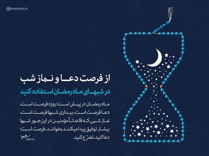 """بنر گرافیکی """"از فرصت دعا و نماز شب در شبهای ماه رمضان استفاده کنید"""""""