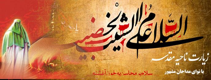 دانلود مجموعه صوتی زیارت ناحیه مقدسه با نوای مداحان مشهور فارسی و عربی