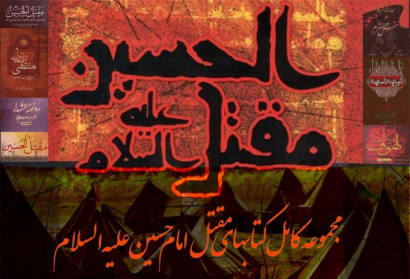 مجموعه کامل کتابهای مقتل امام حسین علیه السلام