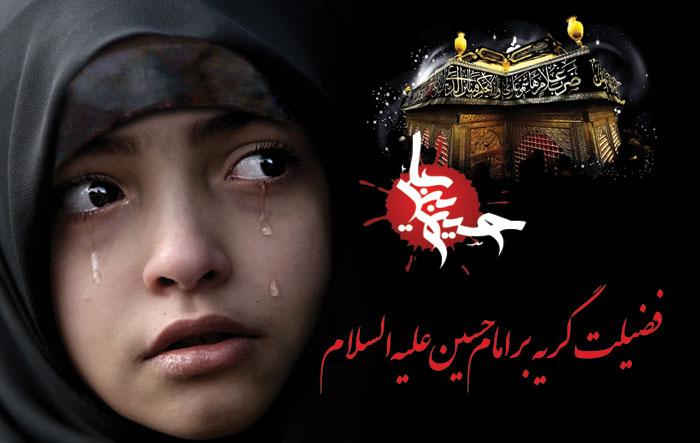 فضیلت گریه بر امام حسین(علیه السلام)