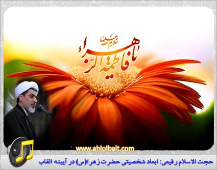 دانلود  حجت الاسلام رفیعی: ابعاد شخصیتی حضرت زهرا(س) در آیینه القاب