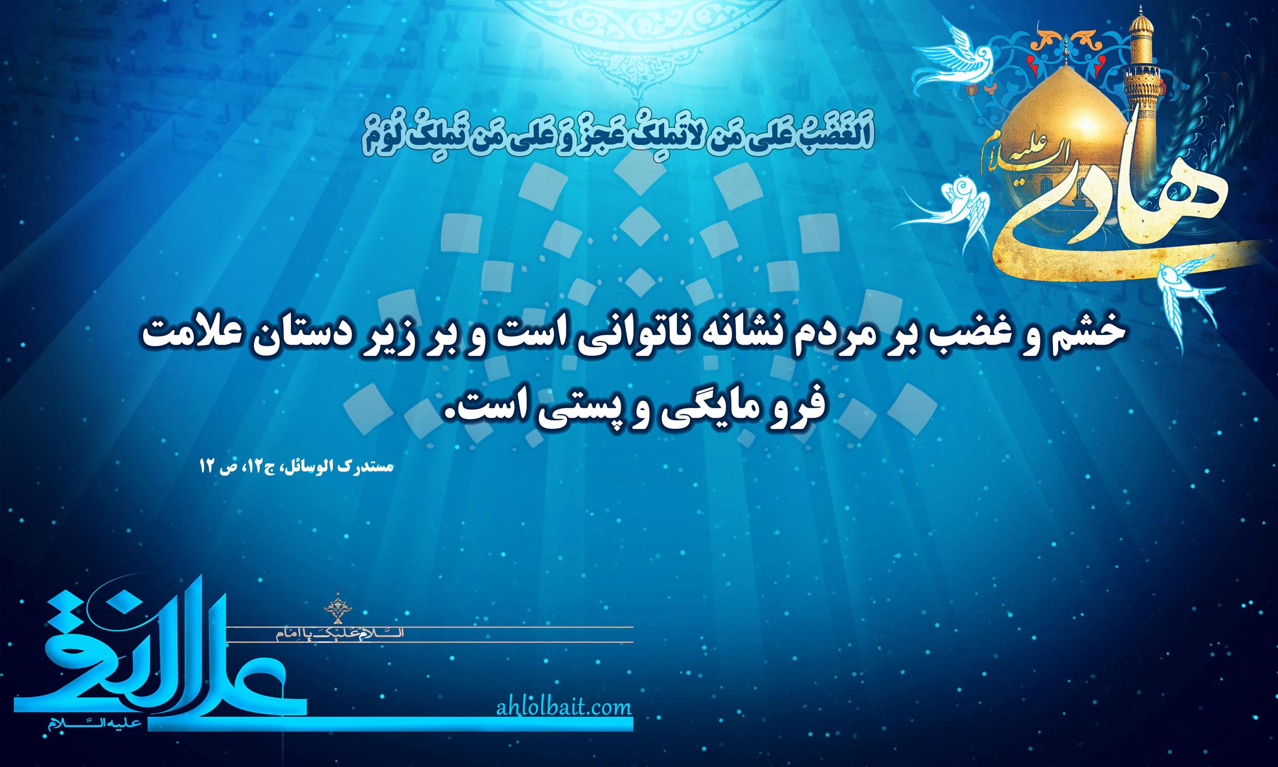 بیایید به کمک هم امام هادی (ع) را بشناسیم!