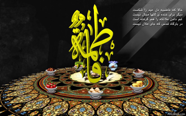 اس ام اس تبریک عید نوروز و ایام فاطمیه