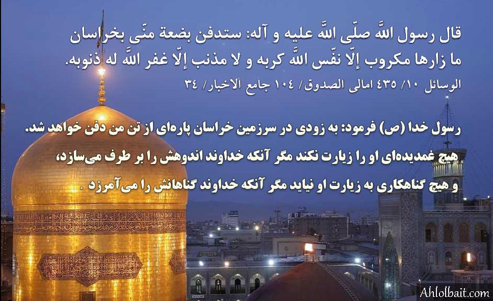 تولد امام رضا(ع)  بر شیعیان مبارك باد