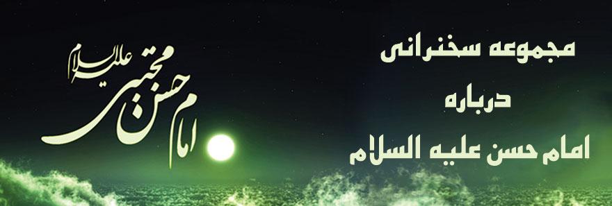دانلود مجموعه سخنراني درباره امام حسن عليه السلام
