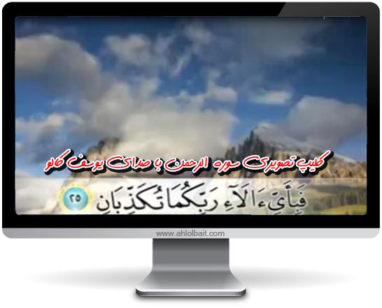 دانلود کلیپ تصویری زیبای سوره الرحمن با صدای یوسف کالو