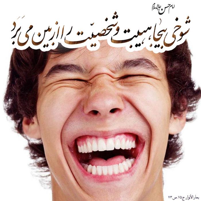 امام حسن علیه السلام شوخی بیجا ،هیبت و شخصیت را از بین می برد بحار الانوار ج 75 ص 113