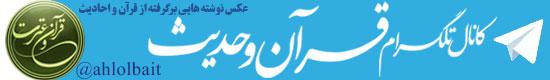 کانال تلگرام قرآن و حدیث - مجموعه عکس نوشته های  برگرفته از قرآن و احادیث