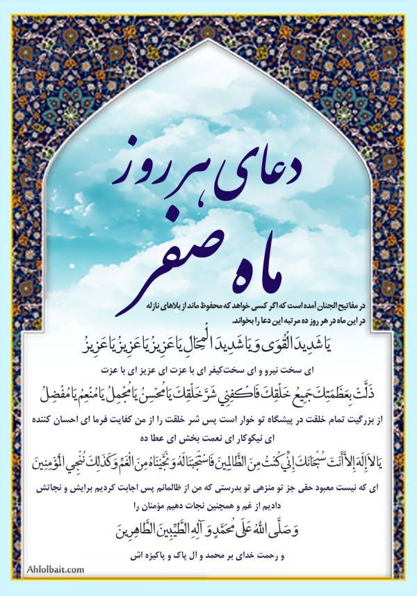 پوستر دعای هر روز ماه صفر (دعای یا شدید القوی و یا شدید المحال...)