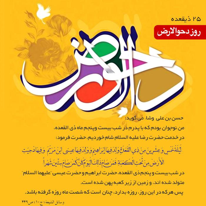 "عکس نوشته با عنوان ""دحو الأرض در کلام حضرت رضا علیه السلام"""