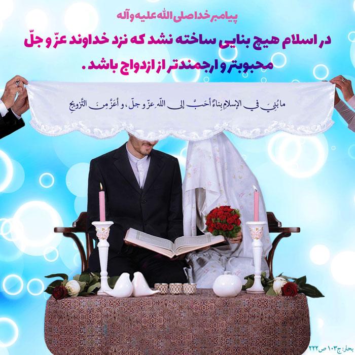 """عکس نوشته (حدیث گرافی): """"ازدواج محبوب ترین و ارجمندترین بنا"""" بر اساس حدیثی از پیامبر خدا صلى الله علیه و آله"""