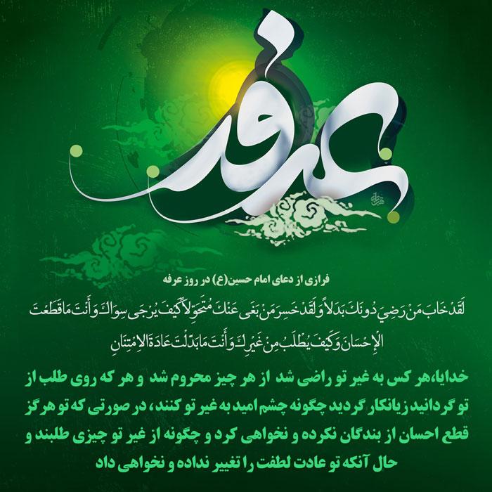 فرازی از دعای امام حسین(ع) در روز عرفه (+عکس نوشته و پوستر)