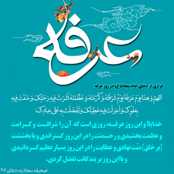 فرازی از  دعای امام سجاد(ع) در روز عرفه (+عکس نوشته و پوستر) - صحیفه سجادیه، دعای 47