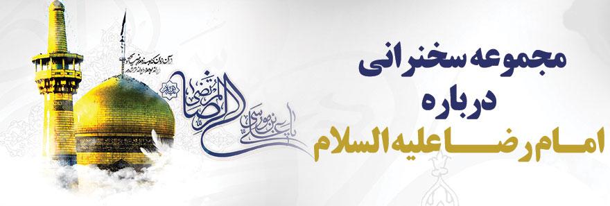 دانلود مجموعه سخنراني درباره امام رضا عليه السلام