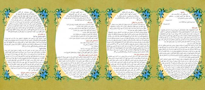 """بروشور """" عید قربان """" از سوی معاونت فرهنگی اوقاف و امور خیریه در سال 1390 منتشر شده است."""