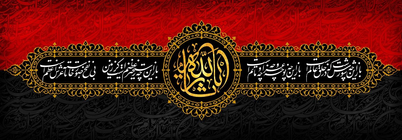پوستر شهادت امام حسین علیه السلام (12)
