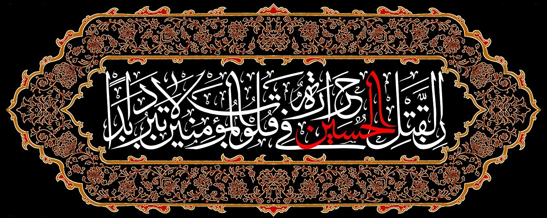 پوستر شهادت امام حسین علیه السلام (50)