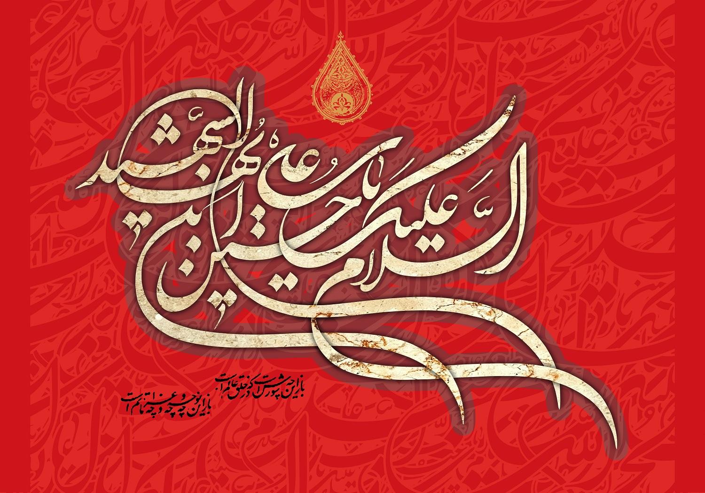 پوستر شهادت امام حسین علیه السلام (51)