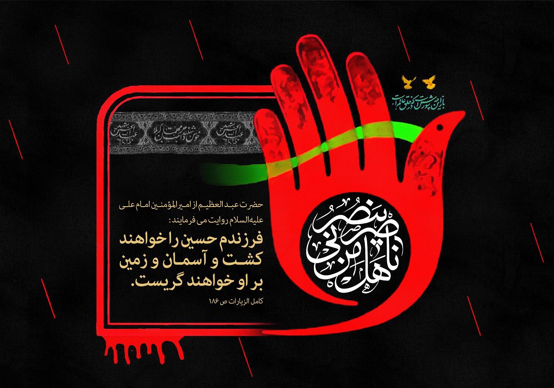 پوستر شهادت امام حسین علیه السلام (54)