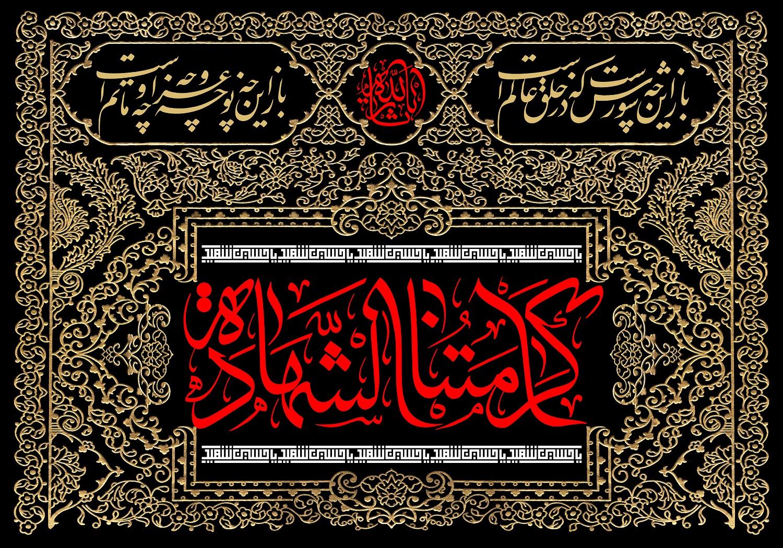 پوستر شهادت امام حسین علیه السلام (55)