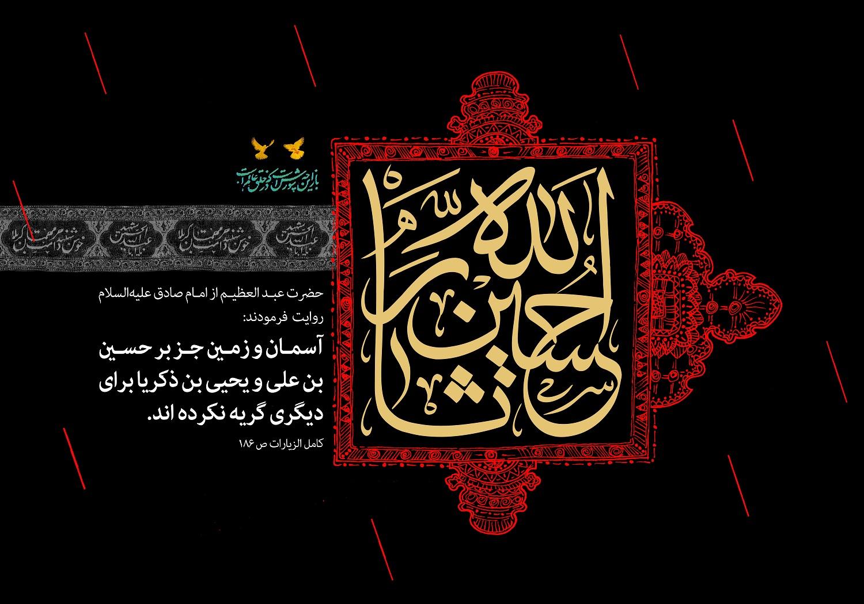 پوستر شهادت امام حسین علیه السلام (46) دو بنر