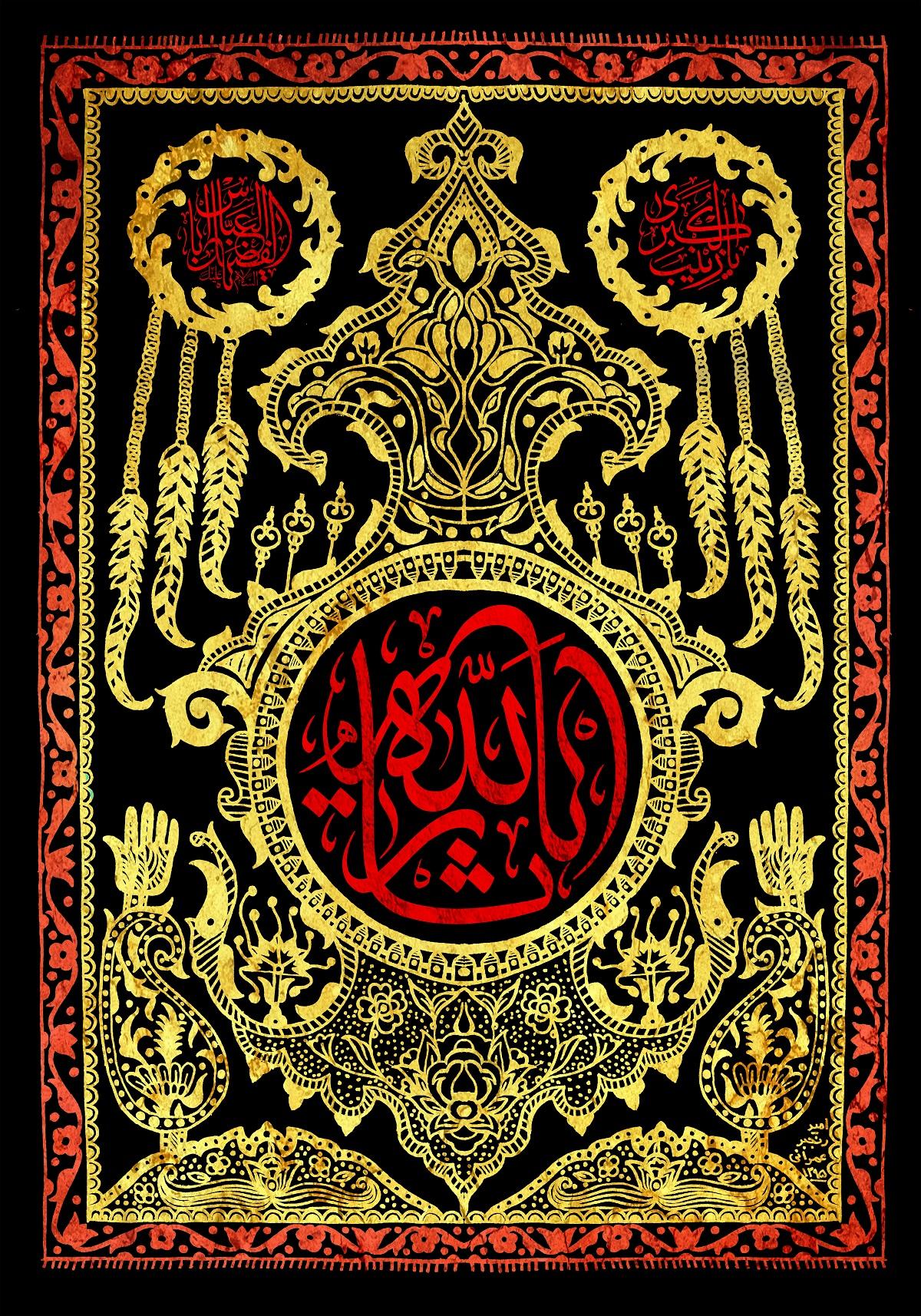 پوستر شهادت امام حسین علیه السلام (39)