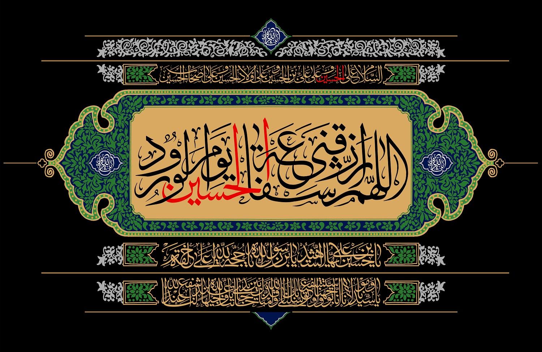 پوستر شهادت امام حسین علیه السلام (35)