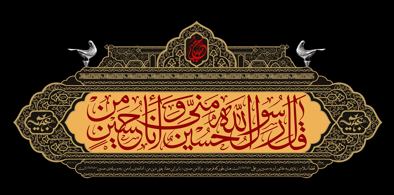 پوستر شهادت امام حسین علیه السلام (27)