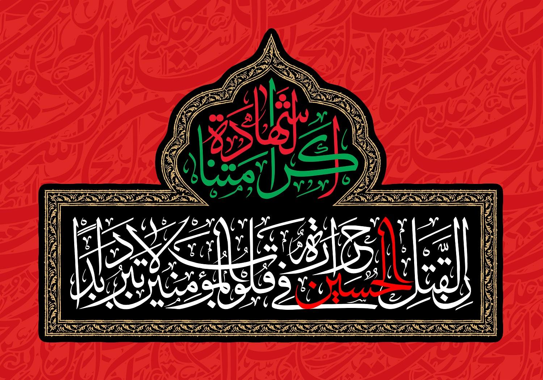 پوستر شهادت امام حسین علیه السلام (14)